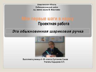 Мои первые шаги в науку Проектная работа Алматинская область Енбекшиказахский