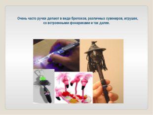 Очень часто ручки делают в виде брелоков, различных сувениров, игрушек, со в