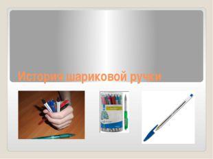 История шариковой ручки