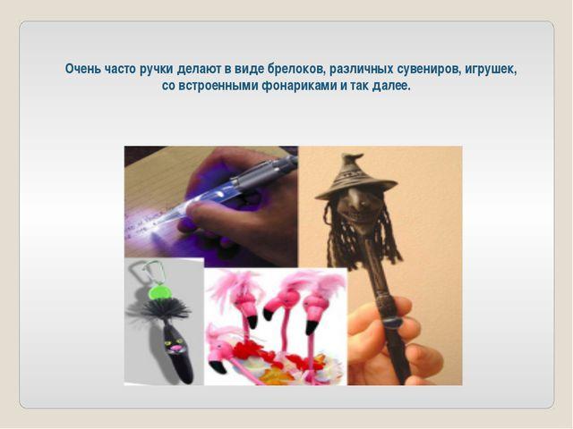 Очень часто ручки делают в виде брелоков, различных сувениров, игрушек, со в...