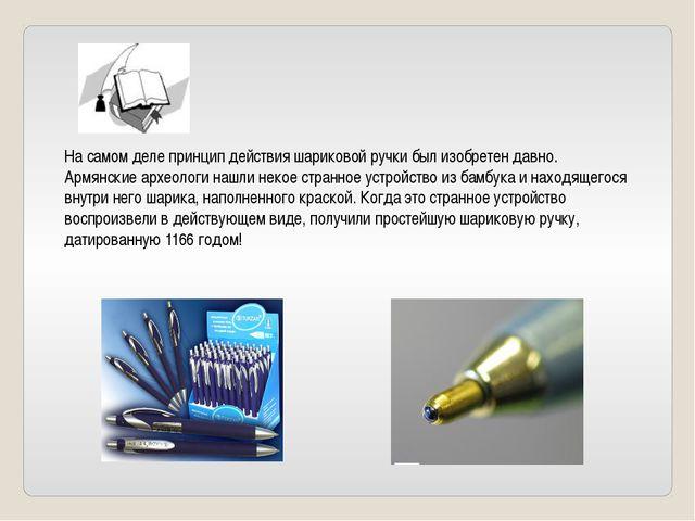 На самом деле принцип действия шариковой ручки был изобретен давно. Армянские...