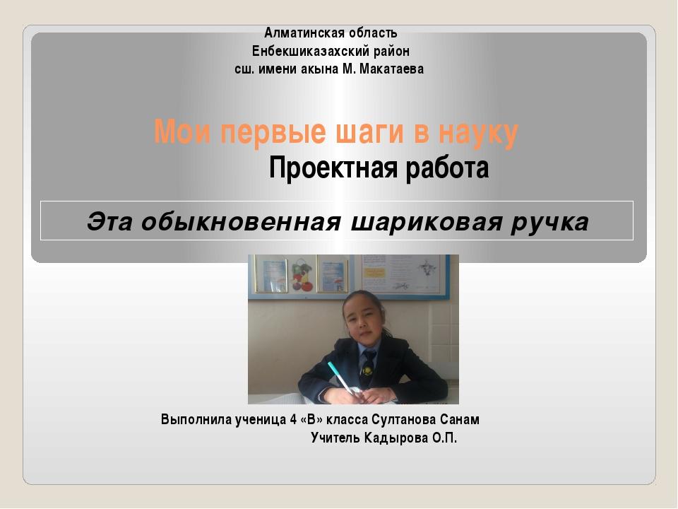 Мои первые шаги в науку Проектная работа Алматинская область Енбекшиказахский...
