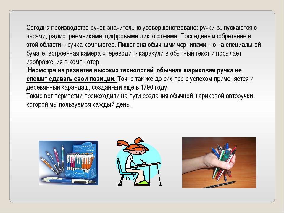 Сегодня производство ручек значительно усовершенствовано: ручки выпускаются с...