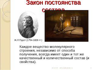 Закон постоянства состава Каждое вещество молекулярного строения, независимо