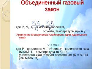 Объединенный газовый закон где Р0, V0, Т0 – значения давления, объема, темпер