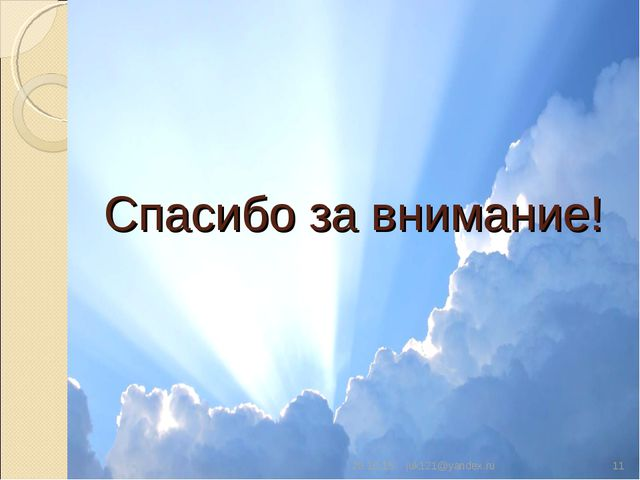 Спасибо за внимание! * juk121@yandex.ru * juk121@yandex.ru