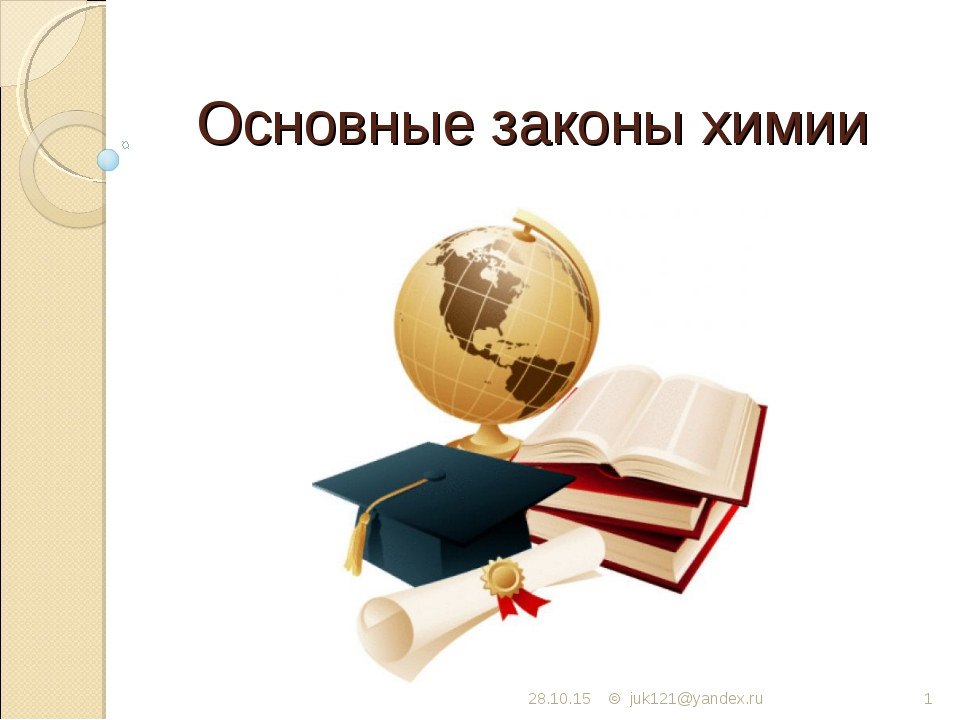 Основные законы химии * © juk121@yandex.ru * juk121@yandex.ru