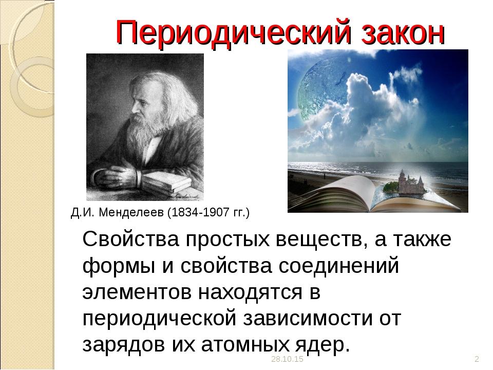 Периодический закон Свойства простых веществ, а также формы и свойства соеди...