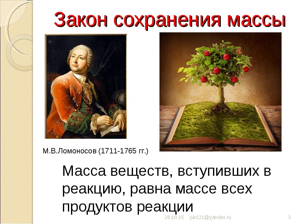 Закон сохранения массы Масса веществ, вступивших в реакцию, равна массе всех...