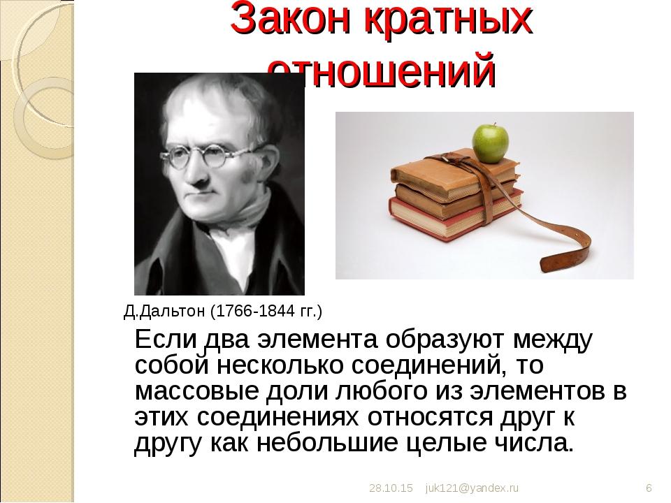 Закон кратных отношений Если два элемента образуют между собой несколько сое...