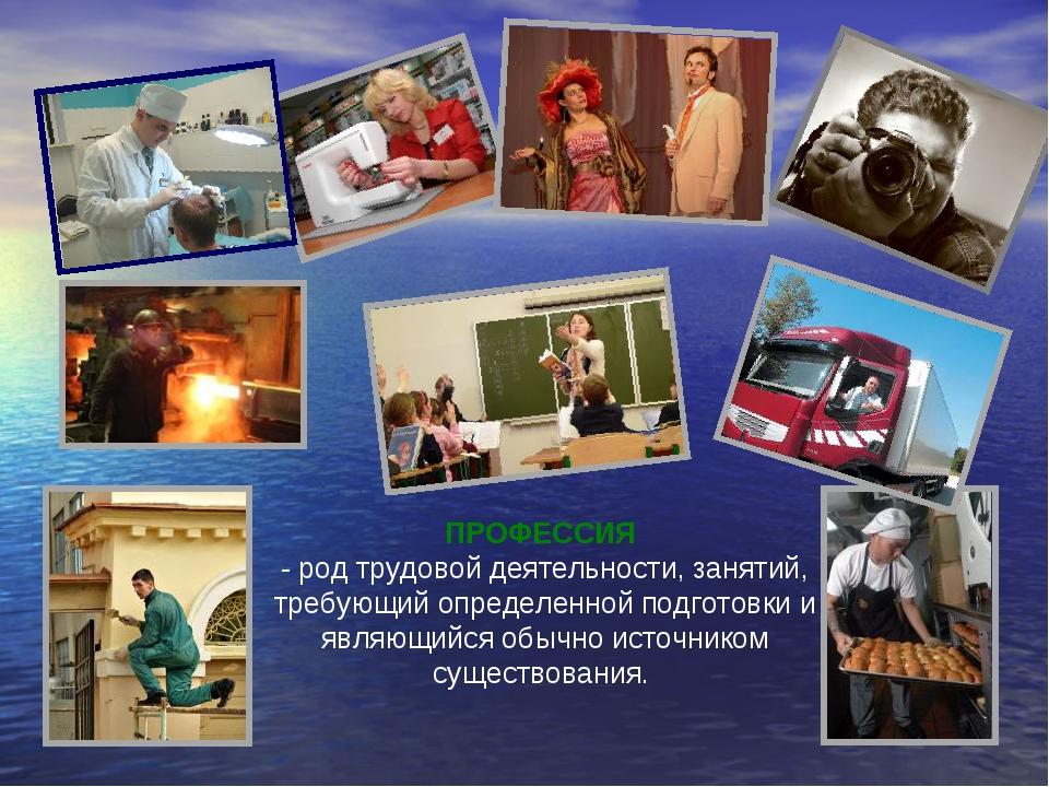 ПРОФЕССИЯ - род трудовой деятельности, занятий, требующий определенной подгот...