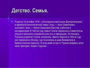 Детство. Семья. Родился 19 октября 1918 г. в Екатеринославе (ныне Днепропетро