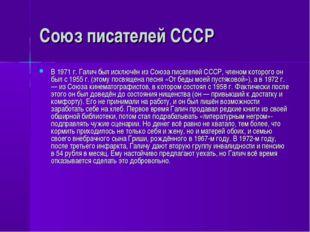 Союз писателей СССР В 1971 г. Галич был исключён из Союза писателей СССР, чле