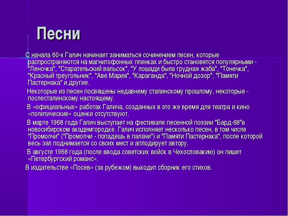 Песни С начала 60-х Галич начинает заниматься сочинением песен, которые распр...