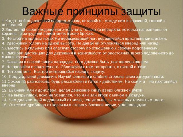 Важные принципы защиты 1.Когда твой подопечный владеет мячом, оставайся, межд...