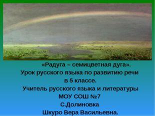 «Радуга – семицветная дуга». Урок русского языка по развитию речи в 5 классе