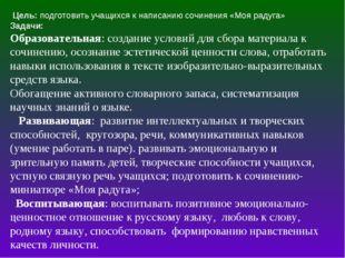 Цель: подготовить учащихся к написанию сочинения «Моя радуга» Задачи: Образо