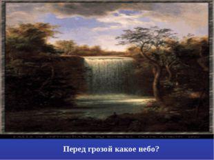Перед грозой какое небо?