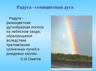 Радуга –семицветная дуга Радуга – разноцветная дугообразная полоса на небесно