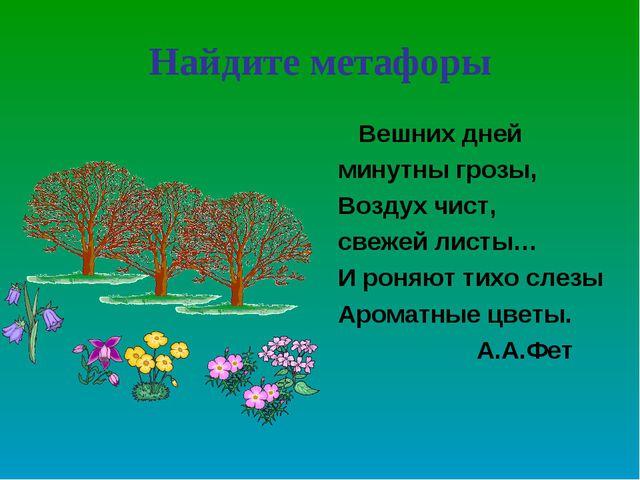 Найдите метафоры Вешних дней минутны грозы, Воздух чист, свежей листы… И роня...