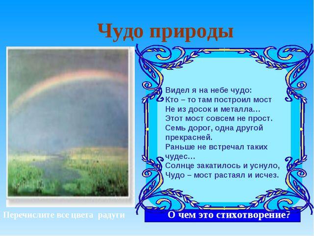 Чудо природы О чем это стихотворение? Перечислите все цвета радуги Видел я на...