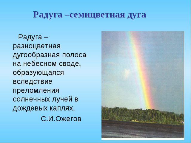 Радуга –семицветная дуга Радуга – разноцветная дугообразная полоса на небесно...