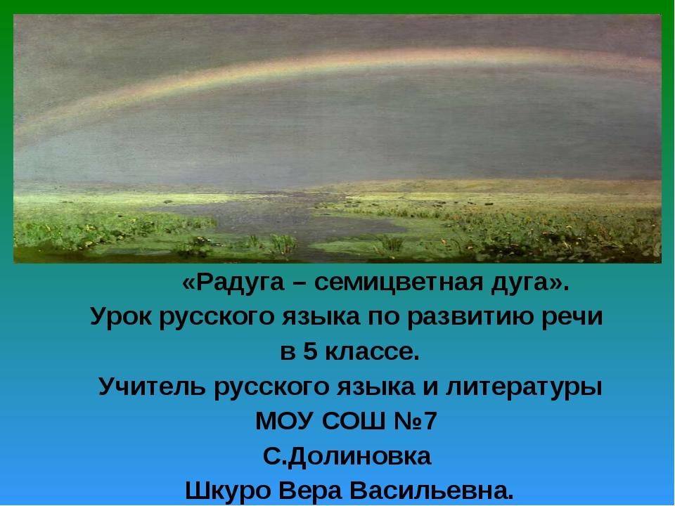 «Радуга – семицветная дуга». Урок русского языка по развитию речи в 5 классе...