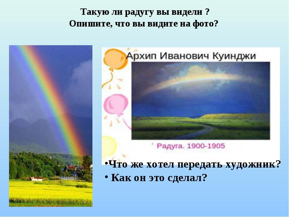 Такую ли радугу вы видели ? Опишите, что вы видите на фото? Что же хотел пер...