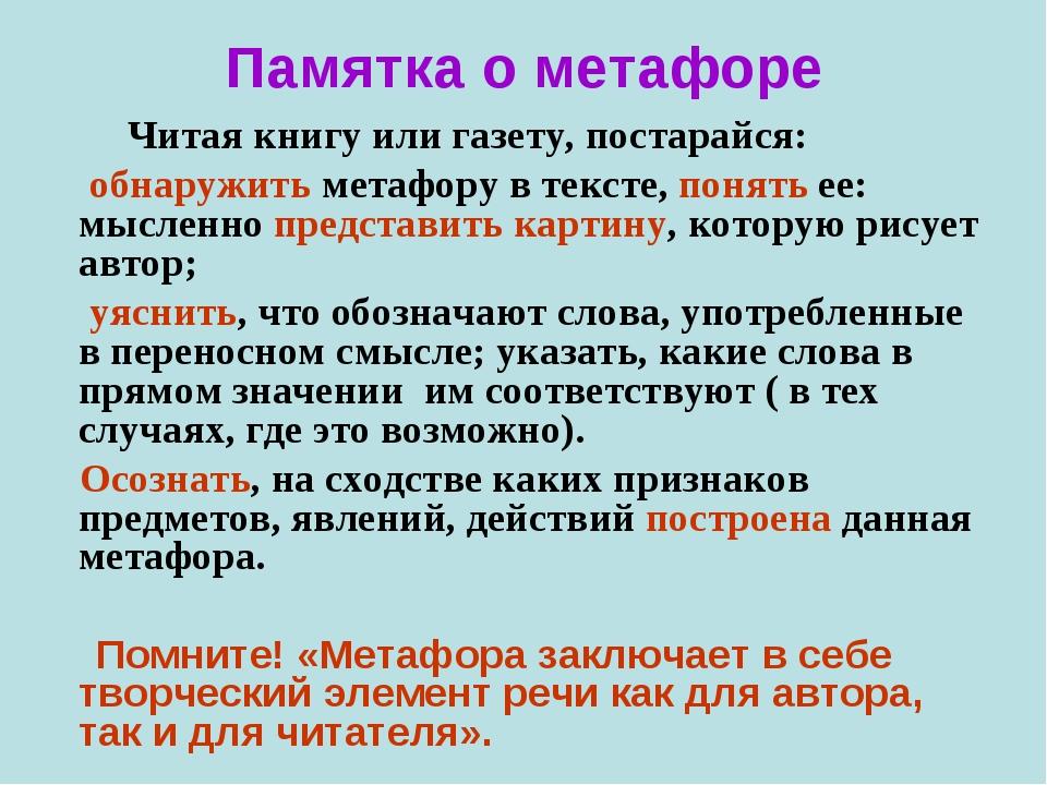 Памятка о метафоре Читая книгу или газету, постарайся: обнаружить метафору в...