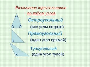 Различение треугольников по видам углов Остроугольный (все углы острые) Прямо