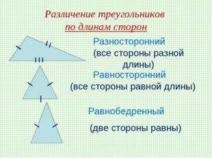 Различение треугольников по длинам сторон Разносторонний (все стороны разной