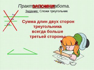 Практическая работа. Задание: Сложи треугольник ЗАПОМНИ! Сумма длин двух стор