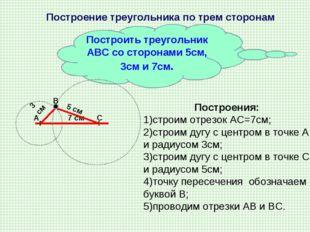 Построение треугольника по трем сторонам Построить треугольник АВС со сторона
