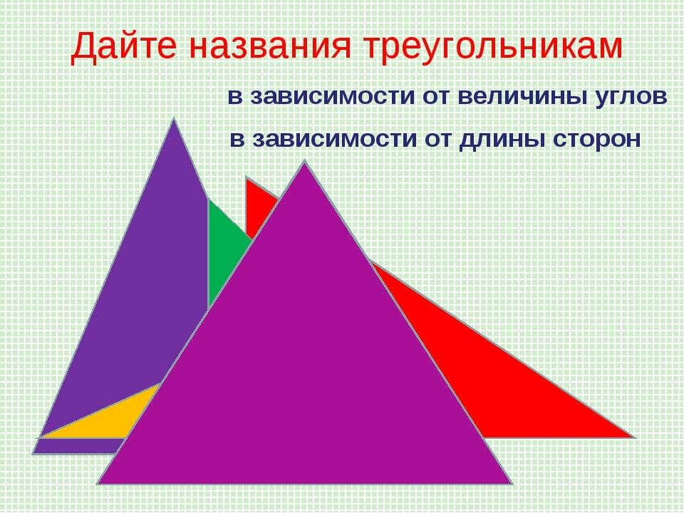 Дайте названия треугольникам в зависимости от величины углов в зависимости от...