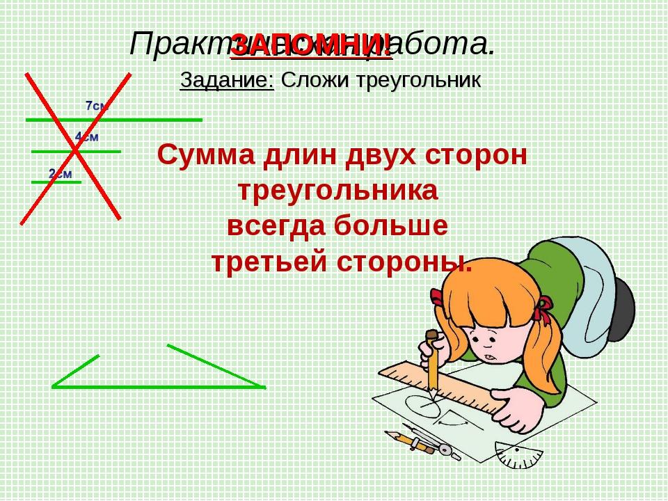 Практическая работа. Задание: Сложи треугольник ЗАПОМНИ! Сумма длин двух стор...