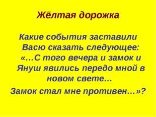 Жёлтая дорожка Какие события заставили Васю сказать следующее: «…С того вечер