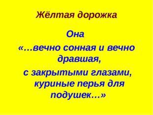 Жёлтая дорожка Она «…вечно сонная и вечно дравшая, с закрытыми глазами, курин