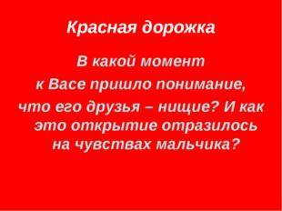 Красная дорожка В какой момент к Васе пришло понимание, что его друзья – нищи