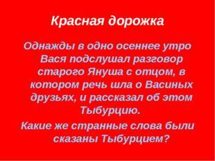 Красная дорожка Однажды в одно осеннее утро Вася подслушал разговор старого Я