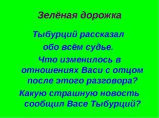 Зелёная дорожка Тыбурций рассказал обо всём судье. Что изменилось в отношения