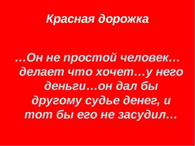 Красная дорожка …Он не простой человек… делает что хочет…у него деньги…он дал...