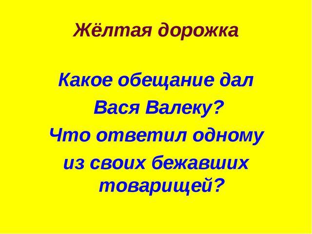 Жёлтая дорожка Какое обещание дал Вася Валеку? Что ответил одному из своих бе...
