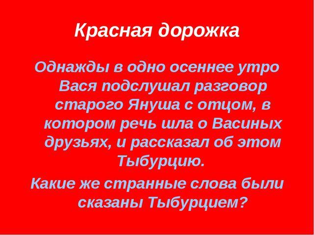 Красная дорожка Однажды в одно осеннее утро Вася подслушал разговор старого Я...