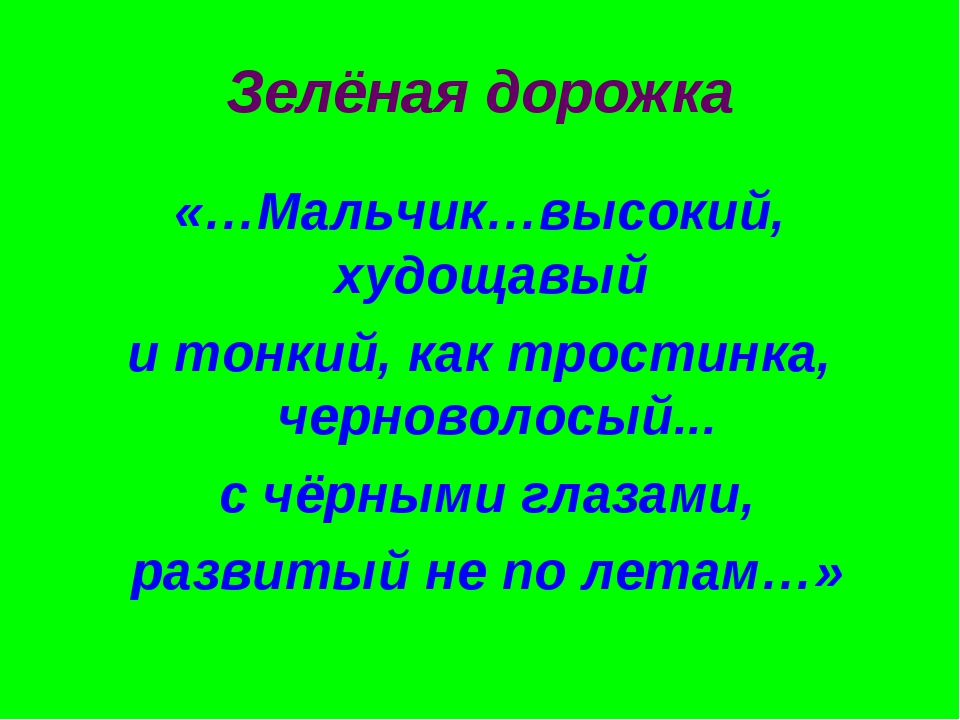 Зелёная дорожка «…Мальчик…высокий, худощавый и тонкий, как тростинка, черново...
