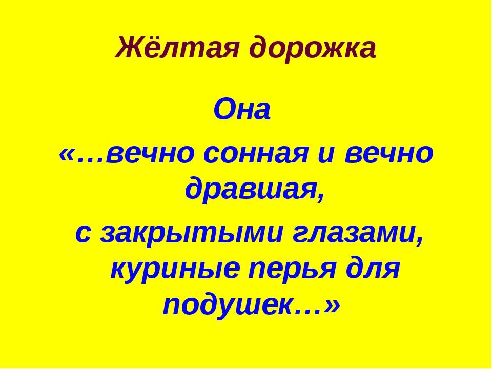 Жёлтая дорожка Она «…вечно сонная и вечно дравшая, с закрытыми глазами, курин...