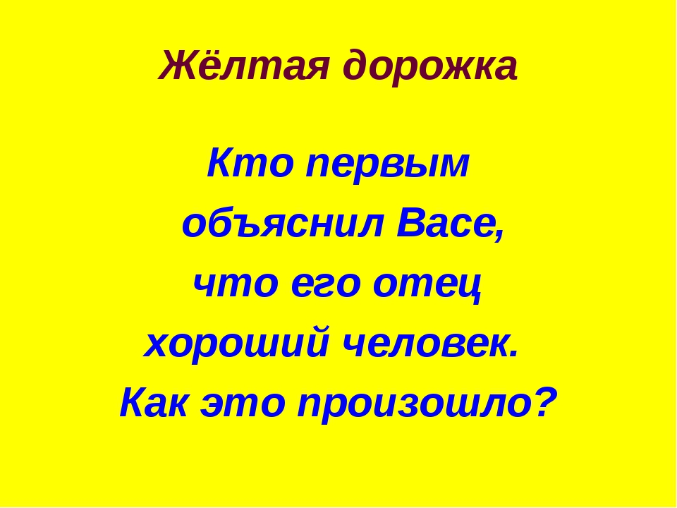 Жёлтая дорожка Кто первым объяснил Васе, что его отец хороший человек. Как эт...