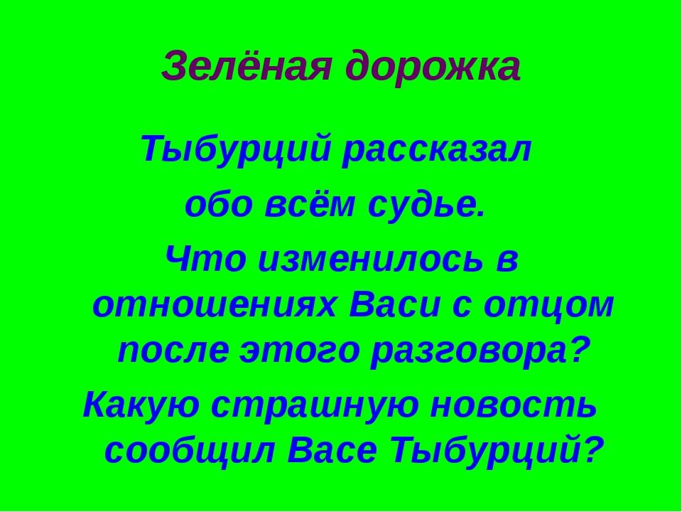 Зелёная дорожка Тыбурций рассказал обо всём судье. Что изменилось в отношения...