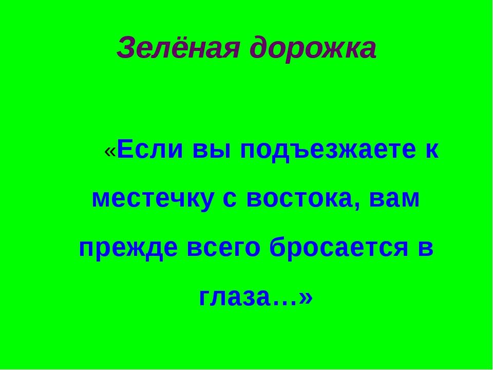 Зелёная дорожка «Если вы подъезжаете к местечку с востока, вам прежде всего б...