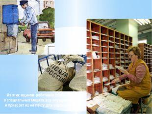 Изэтих ящиков работники почты забирают вспециальных мешках все опущенные пи