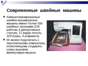 Современные швейные машины Компьютеризированные швейно-вышивальные машины име